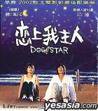 Dog Star (Hong Kong Version)