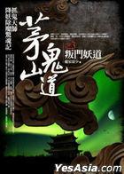 Mao Shan Gui Dao 3  Pan Men Yao Dao
