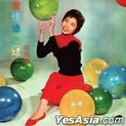 愛情像氣球 (復黑版)
