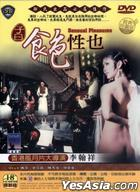 Sensual Pleasures (DVD) (Taiwan Version)