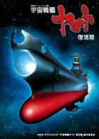 Uchu Senkan Yamato - Fukkatsu Hen (UMD) (Blu-ray) (Japan Version)