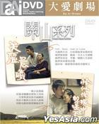 Guan Shan Series : Vall, Buan, Insk Tu Luma (DVD) (Taiwan Version)