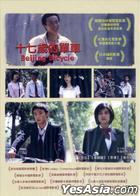 Beijing Bicycle (DVD) (New Version) (Taiwan Version)