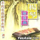 Yang Qin Yan Zou Qu (Reissue Version)