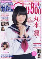 Chu-Boh 96 (w/DVD)