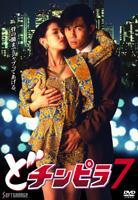 Do Chinpira 7 (DVD) (Japan Version)