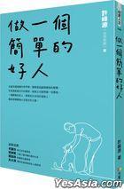 Zuo Yi Ge Jian Dan De Hao Ren