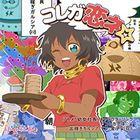 Anime Cute Executive Officer Character Song Kore ga Koi ne (Japan Version)