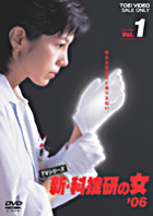 Shin Kasoken No Onna '06 (DVD) (Vol.1) (To be continued) (Japan Version)