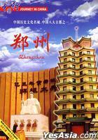 Journey In China - Zheng Zhou (DVD) (English Subtitled) (China Version)