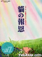 The Cat Returns (2002) (DVD) (English Subtitled) (Taiwan Version)