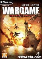 Wargame Red Dragon (International Chinese Version) (DVD Version)