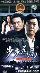 Bu Bu Wei Ju (H-DVD) (End) (China Version)