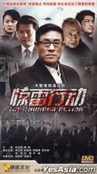 The Thunder Action (H-DVD) (End) (China Version)