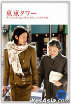 Tokyo Tower - Mom & Me, And Sometimes Dad (DVD) (2-Disc) (Special Edition) (Korea Version)