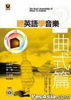 聽英語學音樂 2:樂理篇【附CD】