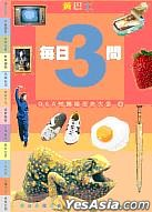 HUANG BA SHI MEI RI3 WEN (2)