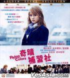 Flying Colors (2015) (VCD) (Hong Kong Version)