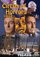 Circus Of Horrors (DVD) (Hong Kong Version)