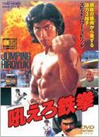 Hoero Tekken (DVD) (Japan Version)