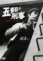 五番目之刑事 傑作選 DVD-Box (DVD) (日本版)