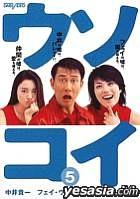 Usokoi 05 (Japan Version)