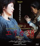 Erica 38 (Blu-ray) (Japan Version)