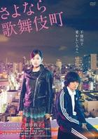 Kabukicho Love Hotel (2015) (DVD) (Special Edition) (Japan Version)