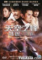 天空之蜂: 核爆8小时 (2016) (DVD) (香港版)