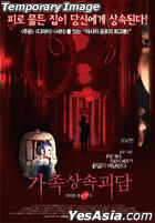 The Heirloom (DVD) (Korea Version)