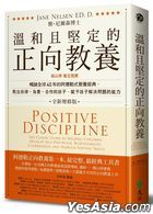 Positive Discipline: the Classic Guide to Helping Children Develop Self-Discipline , Responsibility , Cooperation , and Problem-Solving Skills