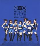 BERRYZ KOBO ZEN SINGLE MUSIC VIDEO BLU-RAY FILE 2011 (Japan Version)