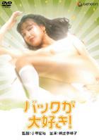 Back ga Daisuki! (DVD) (Japan Version)