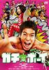 Gachi Boy (DVD) (Standard Edition) (English Subtitled) (Japan Version)