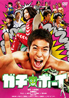 Gachi Boy (DVD) (Standard Edition) (English Subtitled) (Japan Version)