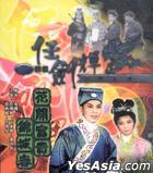 The Courtship Of An Amazon (VCD) (Winson Version) (Hong Kong Version)