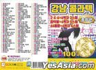 Gangnam Colatech 100 Songs USB