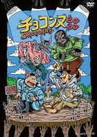 CHOCONNE 2020 (Japan Version)