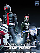 Kamen Rider The Next (DVD) (Collector's Edition) (Japan Version)