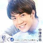 Tsunagu Vol.1 - Cover Songs Nanatsu no Utagokoro - (Japan Version)