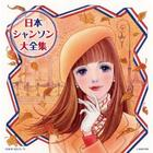 Ketteiban - Nippon Chanson Daizen Shuu (Japan Version)
