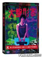 Manriki (2019) (DVD) (Taiwan Version)