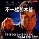 Phenomenon (VCD) (Hong Kong Version)