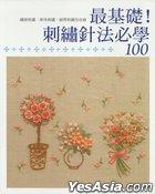 Zui Ji Chu ! Ci Xiu Zhen Fa Bi Xue100