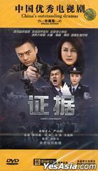 証據 (DVD) (完) (中国版)