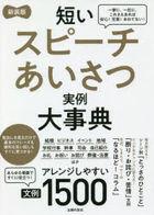 mijikai supi chi aisatsu jitsurei daijiten bunrei sengohiyaku bunrei 1500