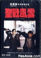 Undeclared War (1990) (DVD) (Remastered Edition) (Hong Kong Version)