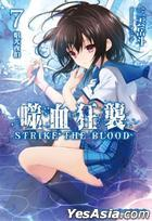 Strike The Blood (Vol.7) Yan Guang Ye Bo (Fictions)