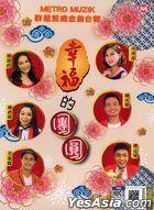 幸福的團圓 (CD + Karaoke DVD) (マレーシア版)