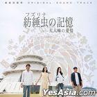Fusulina of Remember Original TV Soundtrack (OST)
